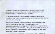 ludidokumenti-dopis-kragujvet-doo-banka-intesa